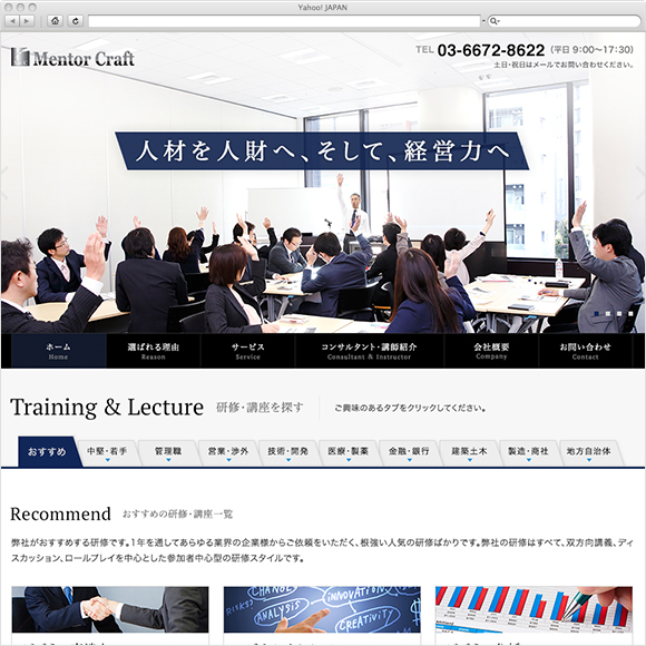 株式会社メンター・クラフト