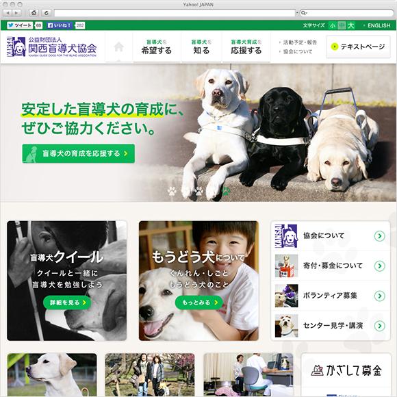 公益財団法人関西盲導犬協会