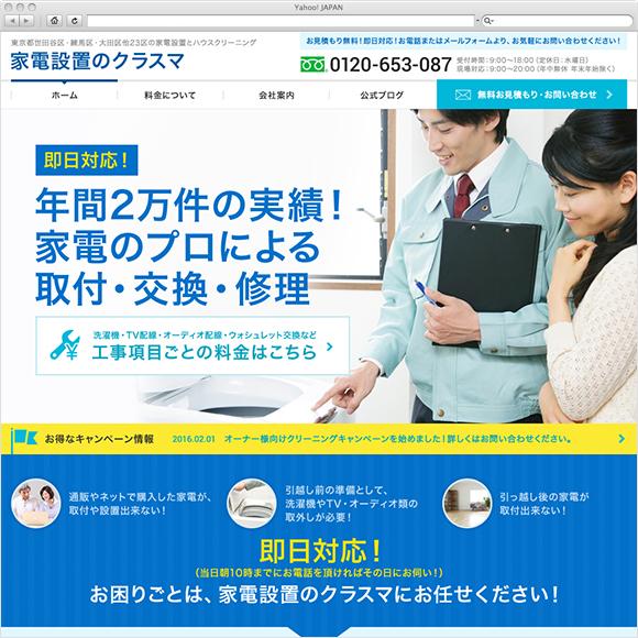 クラスマ東京