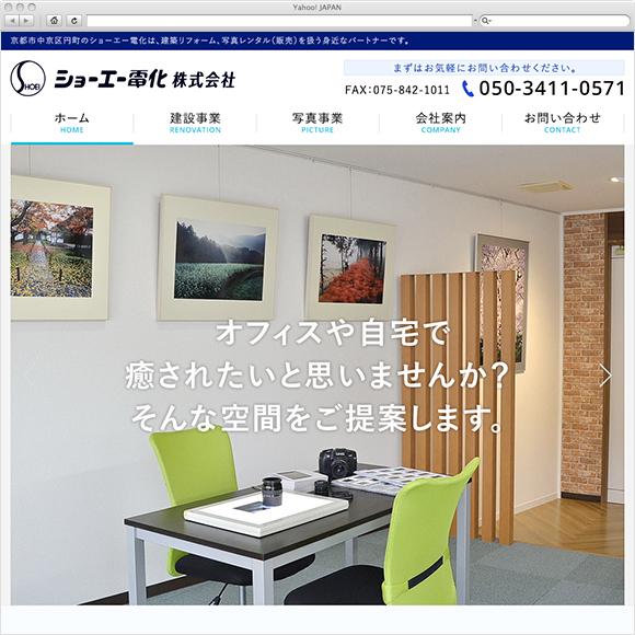 ショーエー電化株式会社