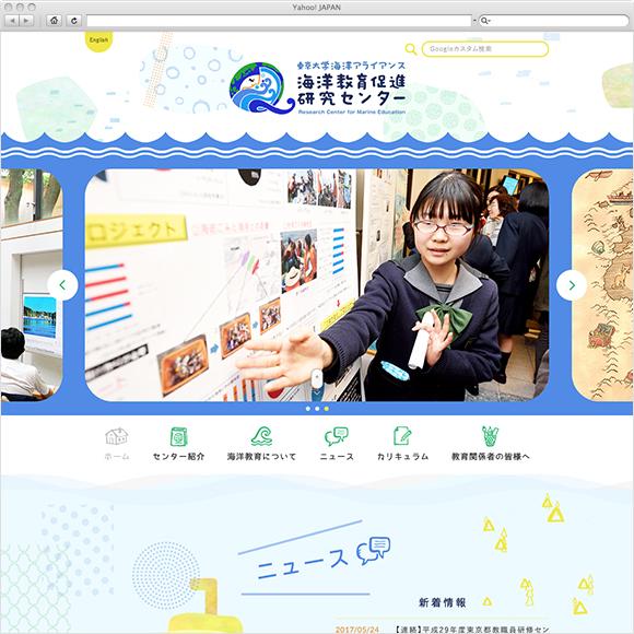 東京大学海洋アライアンス 海洋教育促進研究センター