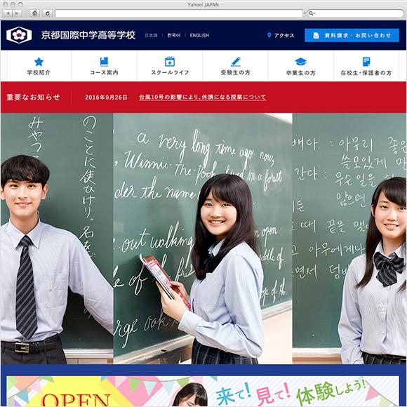 京都国際中学高等学校(韓国語・英語あり)