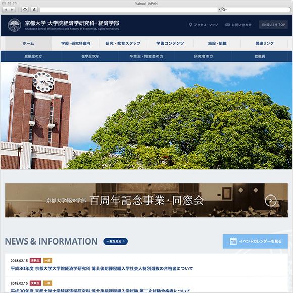京都大学経済学部