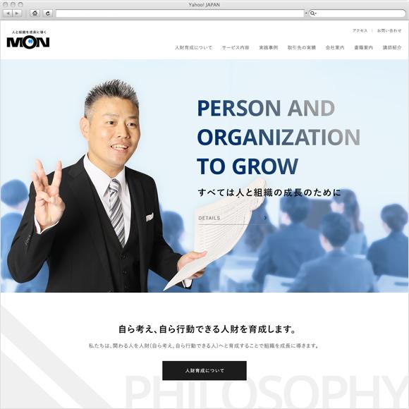 MON株式会社