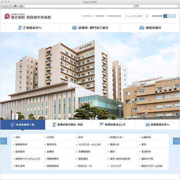 総合病院 国保旭中央病院