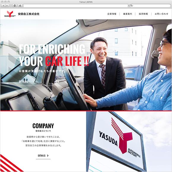 安田自工コーポレートサイト