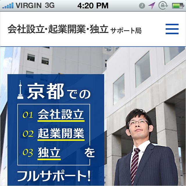 京都会社設立・起業開業・独立サポート局 スマートフォンサイト