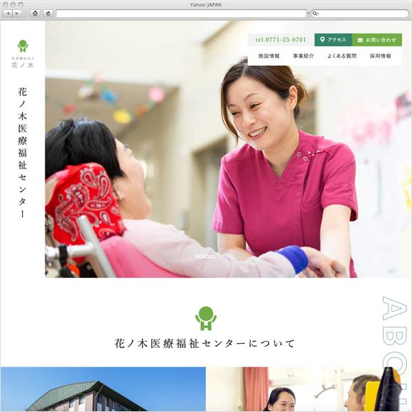 花ノ木医療福祉センターコーポレートサイト