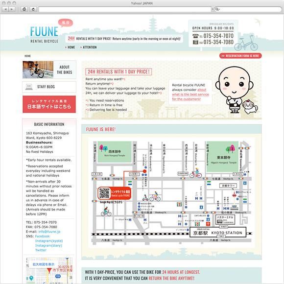 レンタサイクル風音 英語サイト