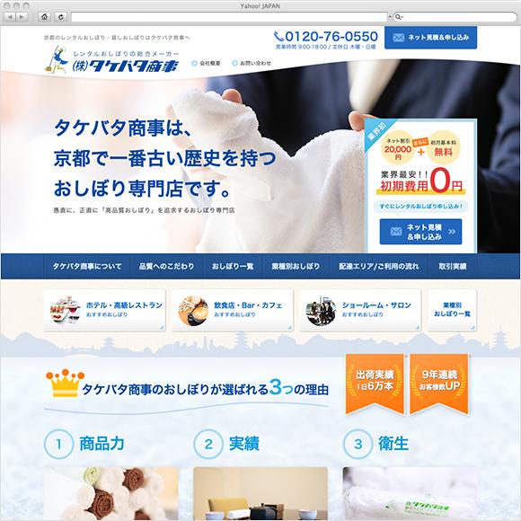 タケバタ商事コーポレートサイト