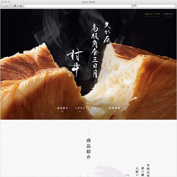 久が原 高級角食三日月 村井コーポレートサイト