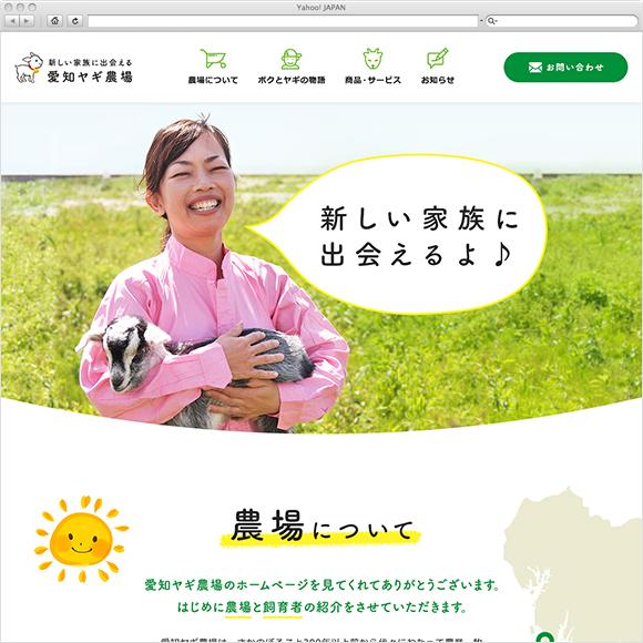 愛知ヤギ農場サイト