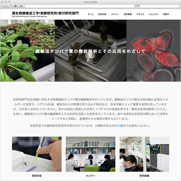 東京大学 生物生産工学研究センター 微生物膜輸送工学寄付研究部門サイト