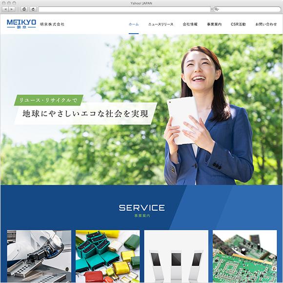 明京株式会社