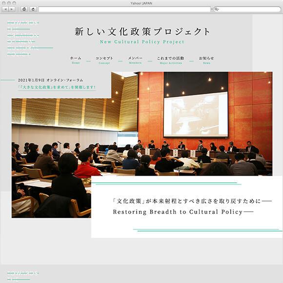 京都大学 文化政策プロジェクト